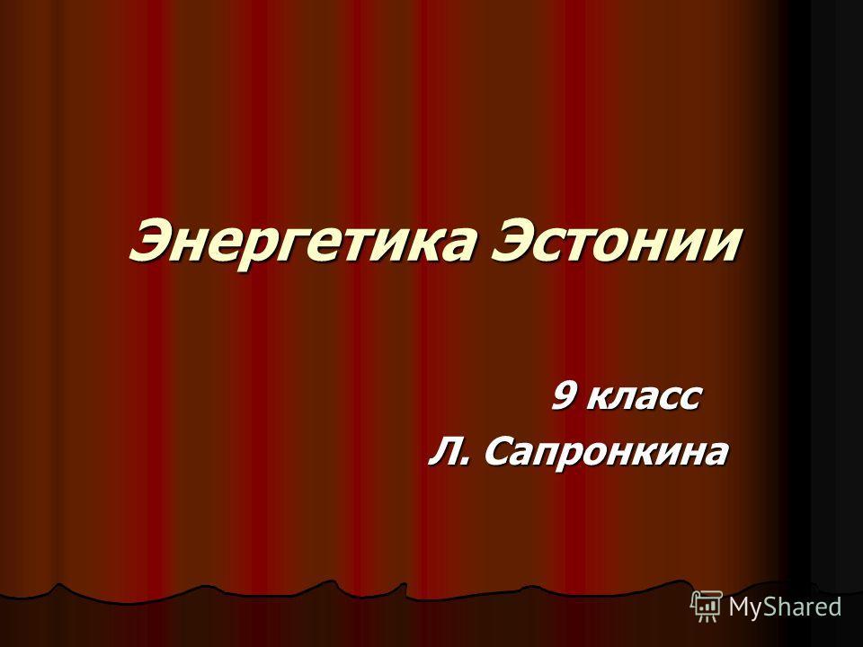 Энергетика Эстонии 9 класс 9 класс Л. Сапронкина