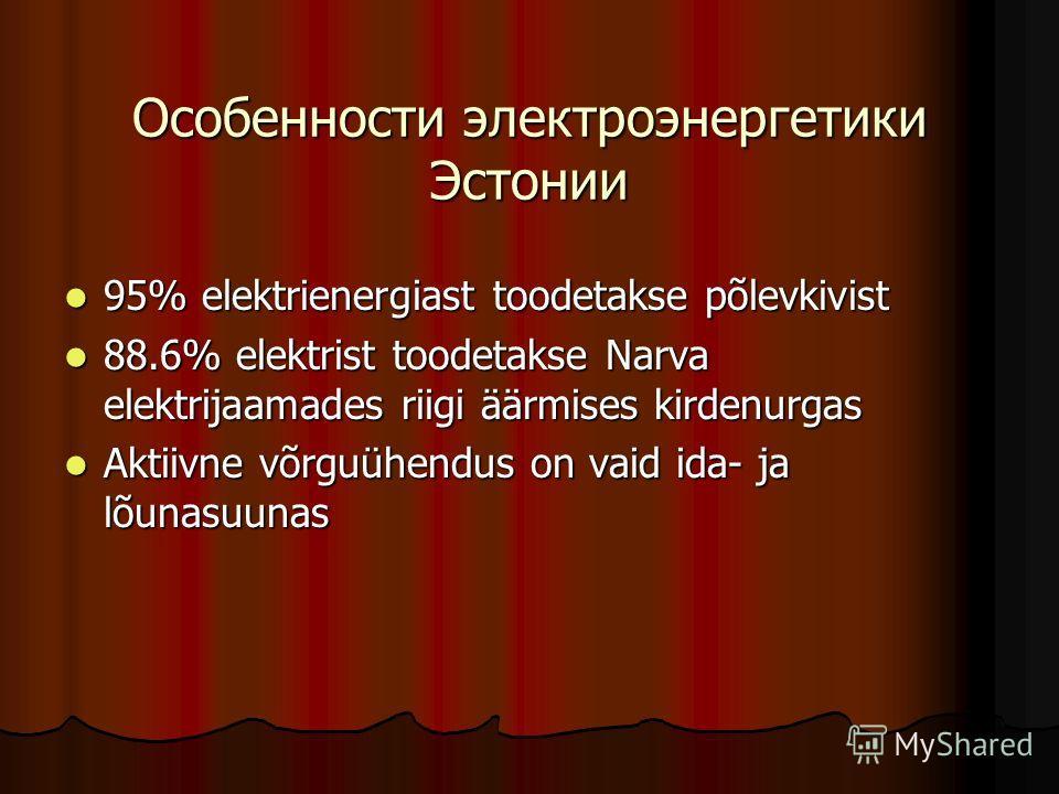 Особенности электроэнергетики Эстонии 95% elektrienergiast toodetakse põlevkivist 95% elektrienergiast toodetakse põlevkivist 88.6% elektrist toodetakse Narva elektrijaamades riigi äärmises kirdenurgas 88.6% elektrist toodetakse Narva elektrijaamades