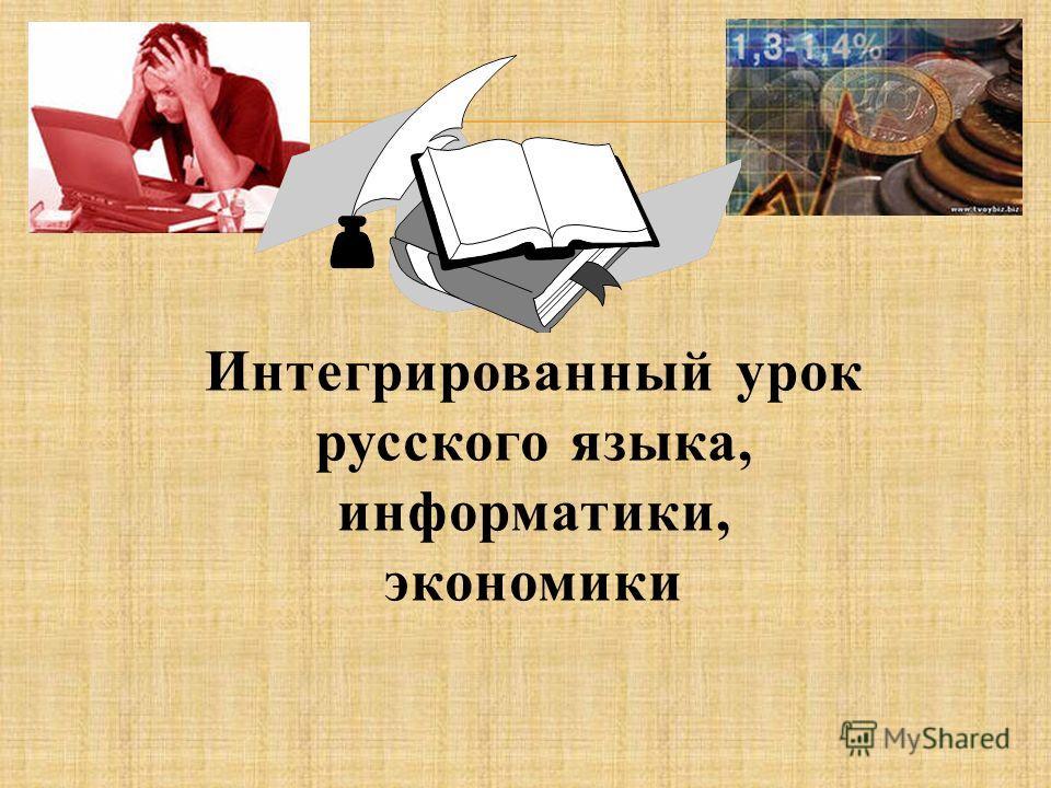 Интегрированный урок русского языка, информатики, экономики
