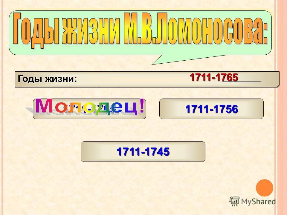 З НАТОКИ БИОГРАФИИ М.В. Л ОМОНОСОВА