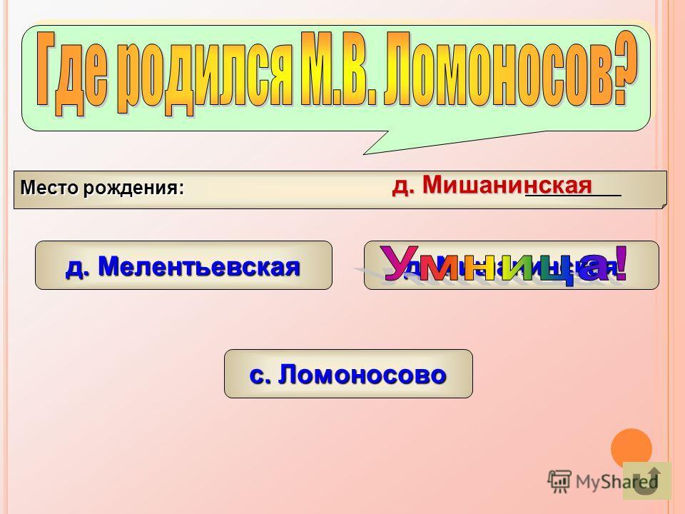 Отца звали: Отца звали: Василий Дорофеевич Василий Петрович Петр Афанасьевич