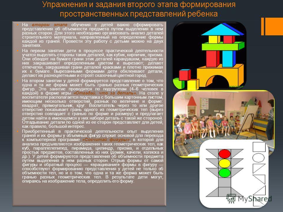 Упражнения и задания второго этапа формирования пространственных представлений ребенка