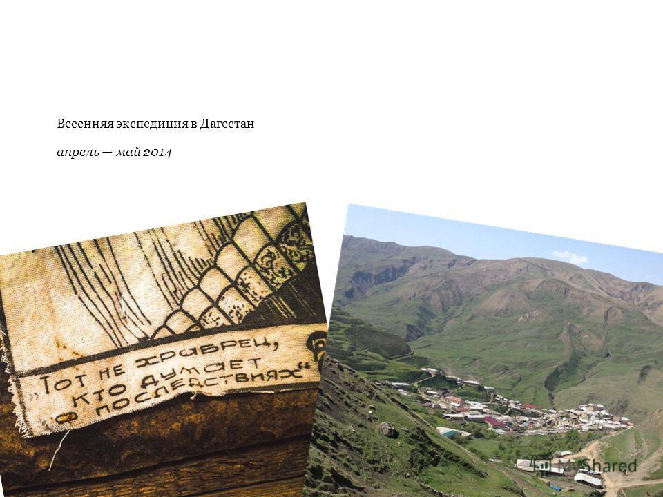 Весенняя экспедиция в Дагестан апрель май 2014