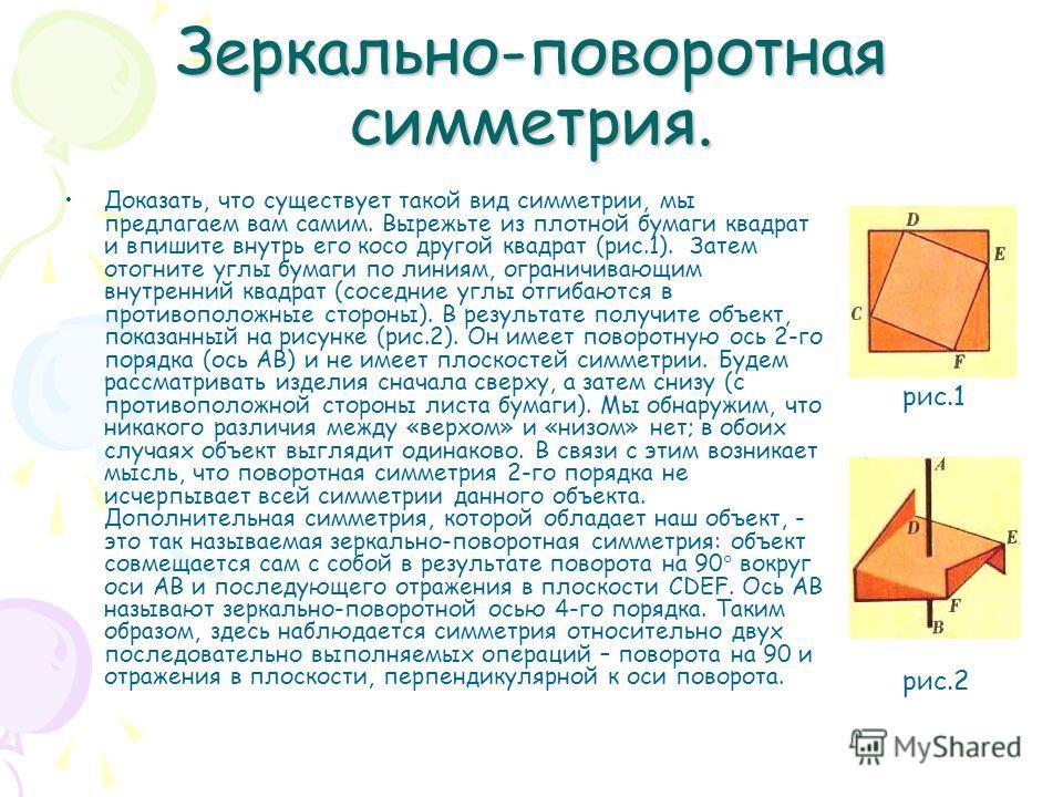 Зеркально-поворотная симметрия. Доказать, что существует такой вид симметрии, мы предлагаем вам самим. Вырежьте из плотной бумаги квадрат и впишите внутрь его косо другой квадрат (рис.1). Затем отогните углы бумаги по линиям, ограничивающим внутренни