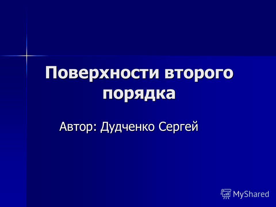 Поверхности второго порядка Автор: Дудченко Сергей