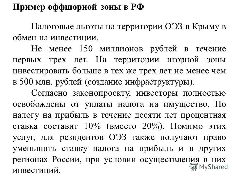 Налоговые льготы на территории ОЭЗ в Крыму в обмен на инвестиции. Не менее 150 миллионов рублей в течение первых трех лет. На территории игорной зоны инвестировать больше в тех же трех лет не менее чем в 500 млн. рублей (создание инфраструктуры). Сог