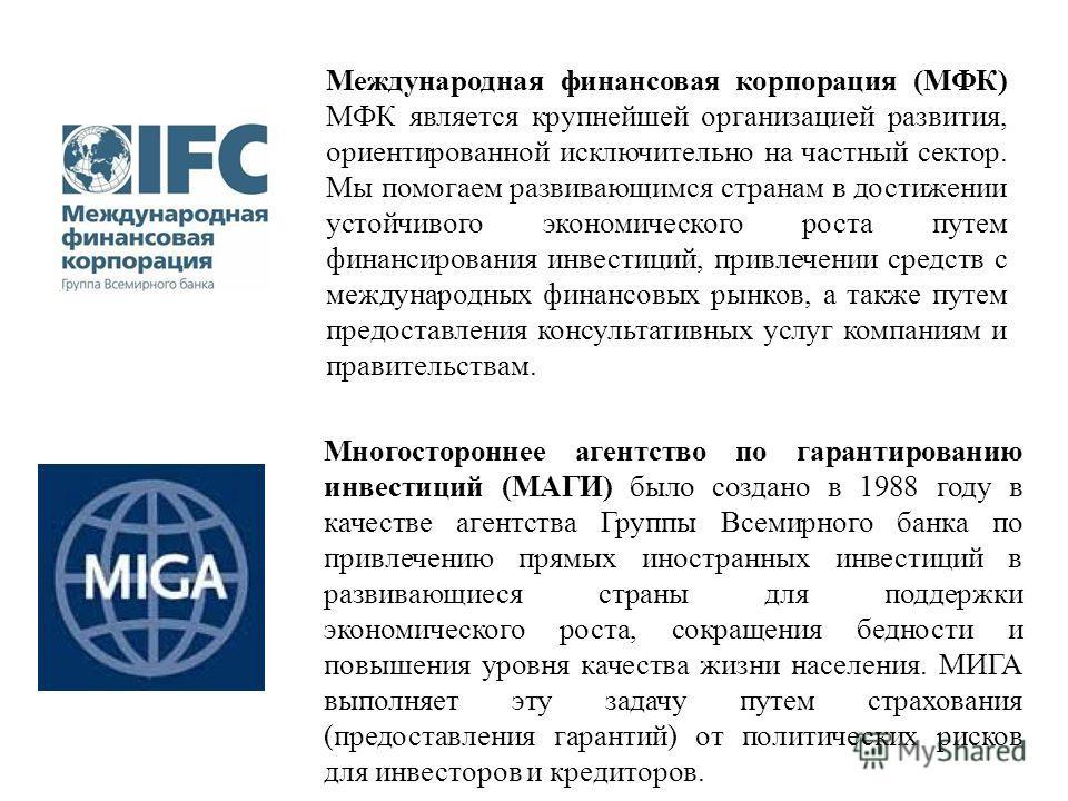 Многостороннее агентство по гарантированию инвестиций (МАГИ) было создано в 1988 году в качестве агентства Группы Всемирного банка по привлечению прямых иностранных инвестиций в развивающиеся страны для поддержки экономического роста, сокращения бедн