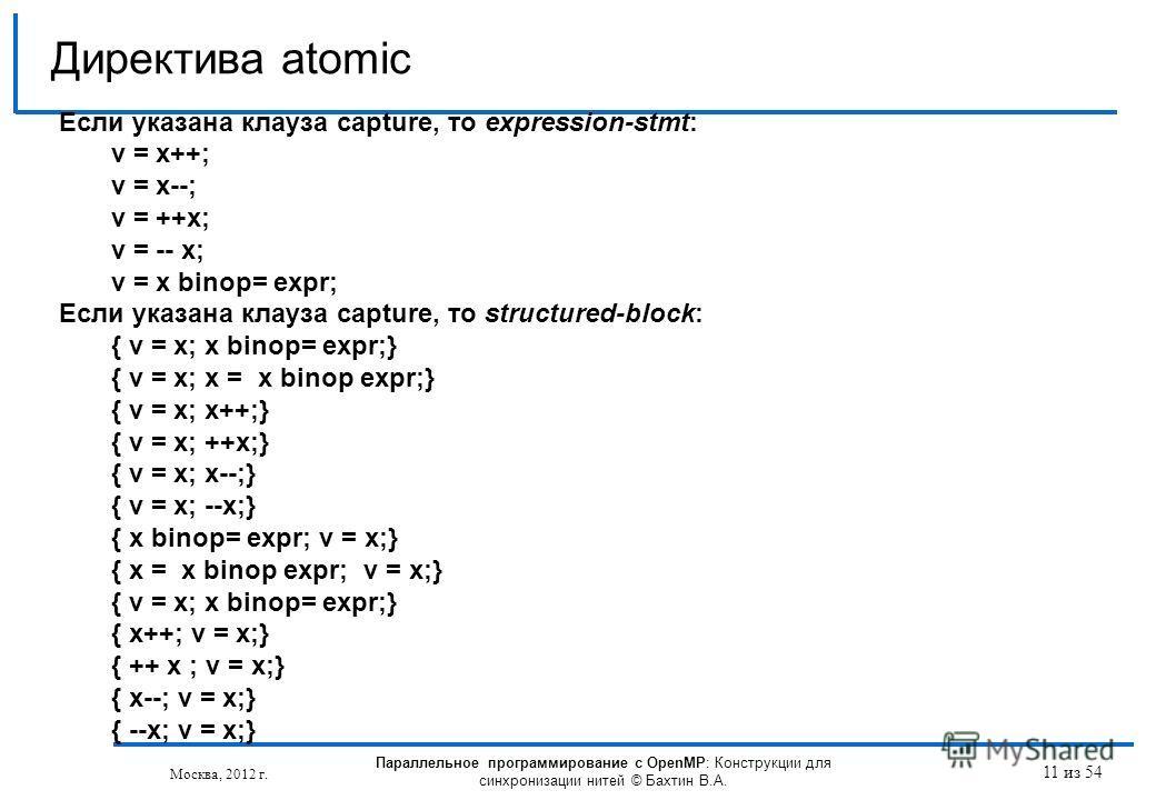 11 из 54 Если указана клауза capture, то expression-stmt: v = x++; v = x--; v = ++x; v = -- x; v = x binop= expr; Если указана клауза capture, то structured-block: { v = x; x binop= expr;} { v = x; x = x binop expr;} { v = x; x++;} { v = x; ++x;} { v