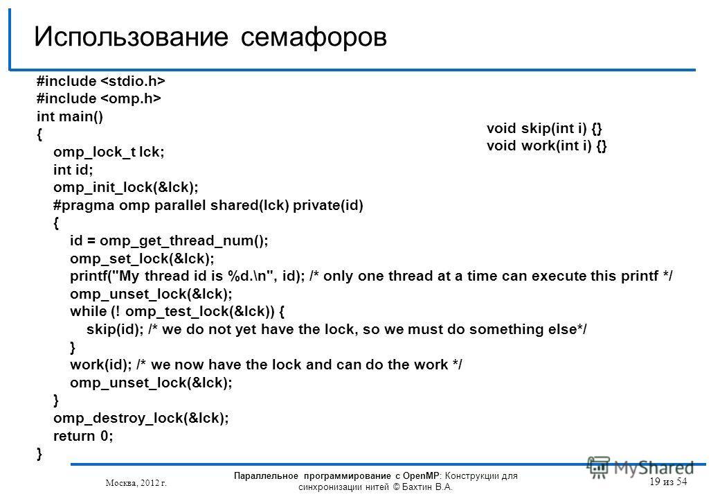 19 из 54 #include int main() { omp_lock_t lck; int id; omp_init_lock(&lck); #pragma omp parallel shared(lck) private(id) { id = omp_get_thread_num(); omp_set_lock(&lck); printf(