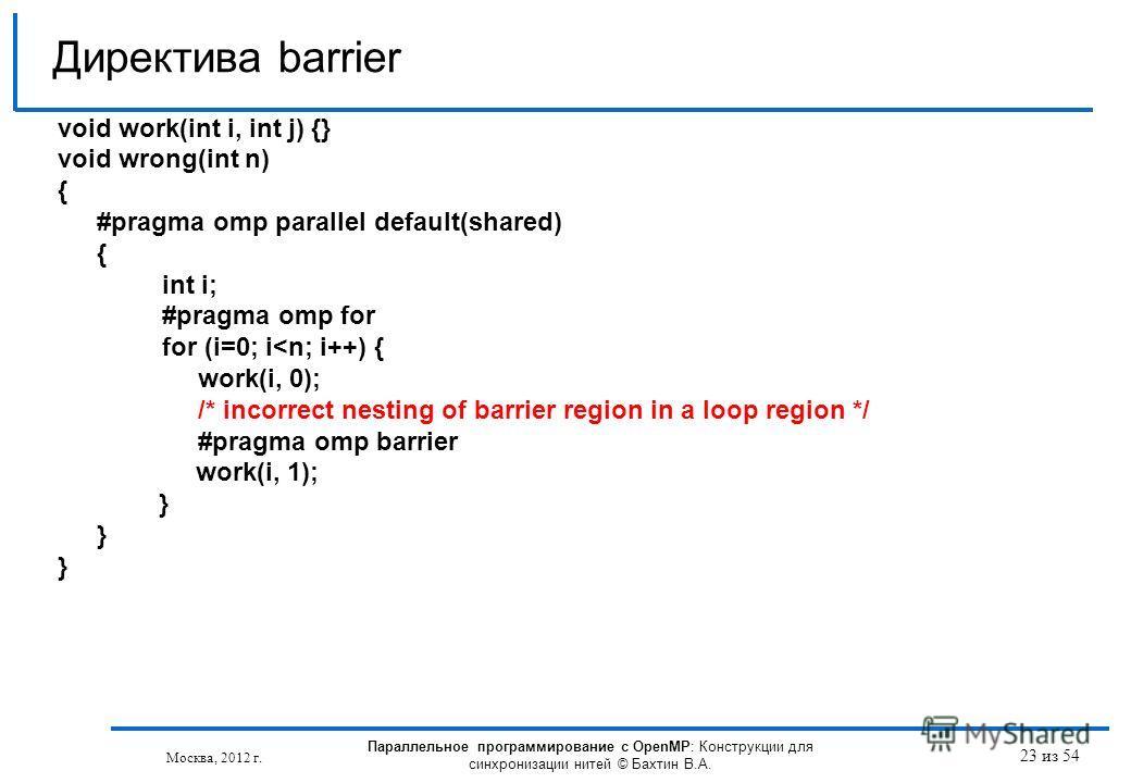 23 из 54 void work(int i, int j) {} void wrong(int n) { #pragma omp parallel default(shared) { int i; #pragma omp for for (i=0; i