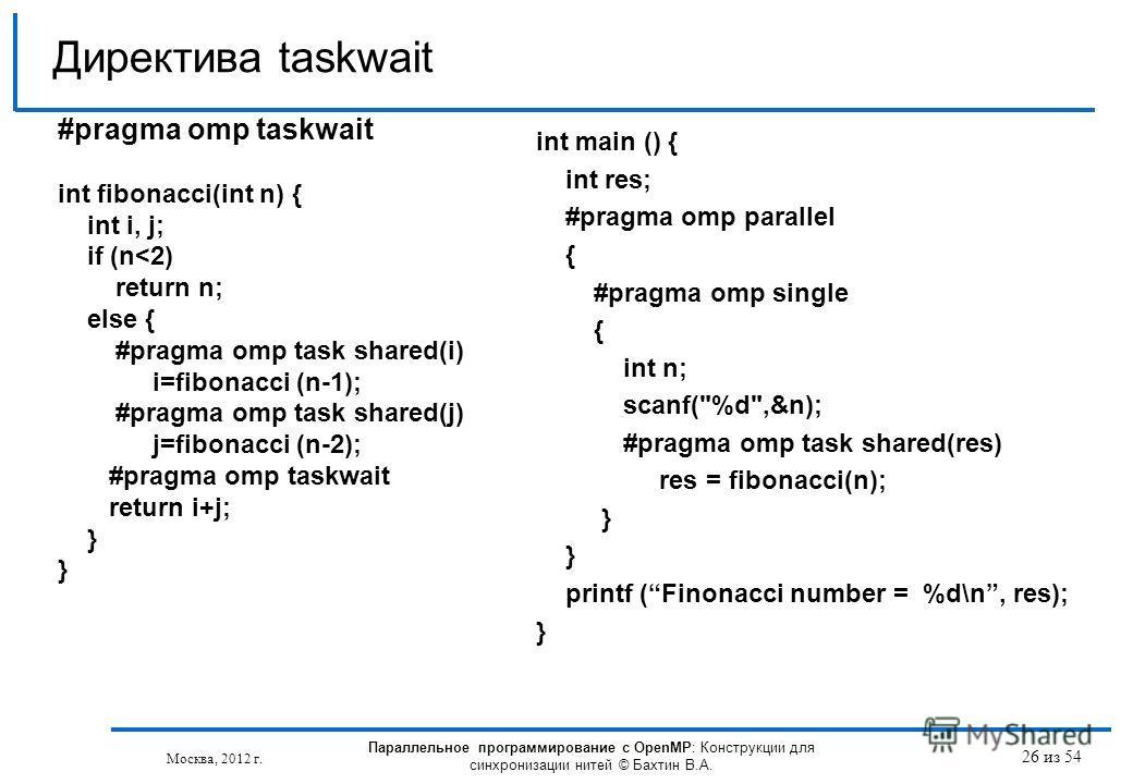 26 из 54 #pragma omp taskwait int fibonacci(int n) { int i, j; if (n