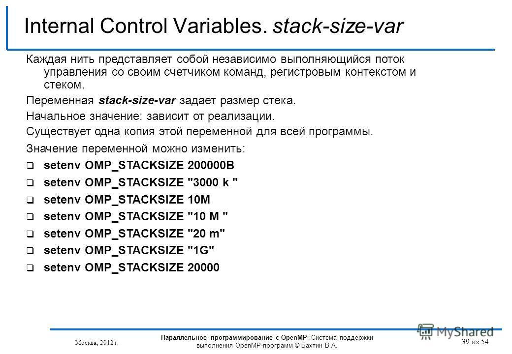 39 из 54 Internal Control Variables. stack-size-var Москва, 2012 г. Параллельное программирование с OpenMP: Система поддержки выполнения OpenMP-программ © Бахтин В.А. Каждая нить представляет собой независимо выполняющийся поток управления со своим с