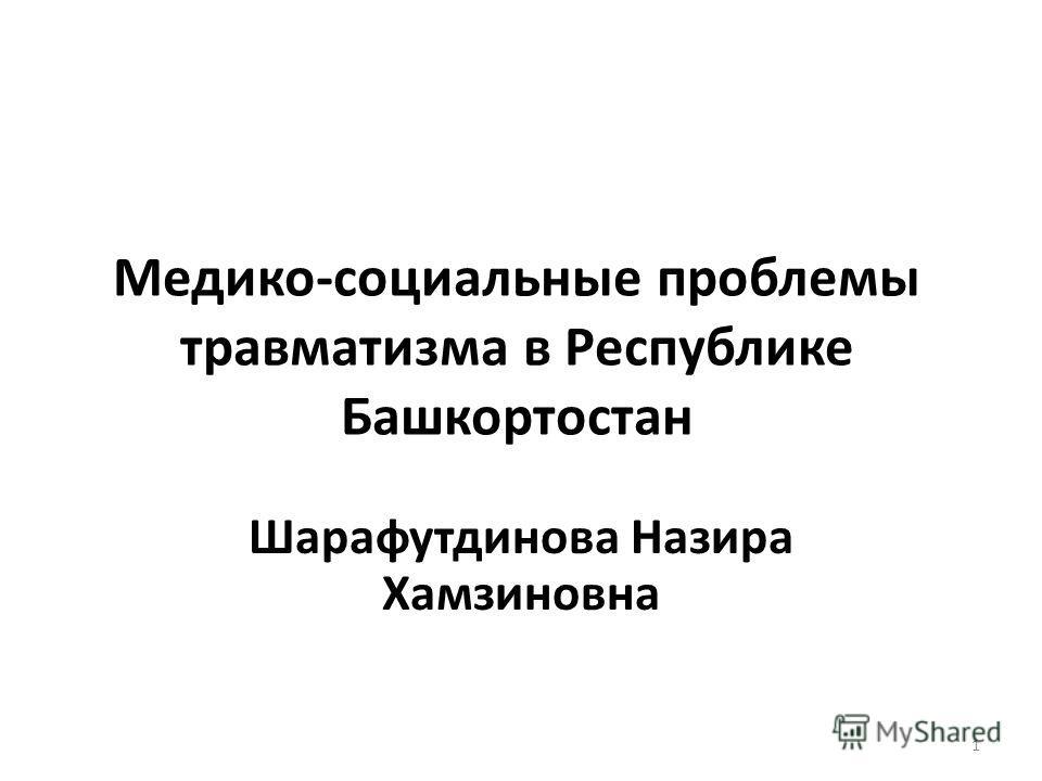 Медико-социальные проблемы травматизма в Республике Башкортостан Шарафутдинова Назира Хамзиновна 1