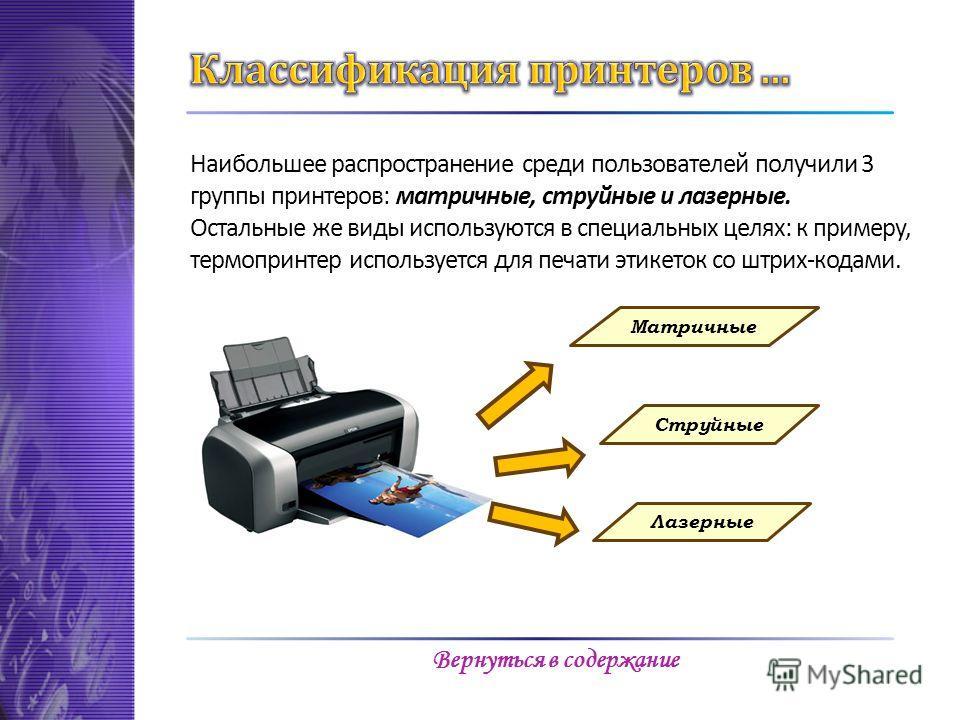 Наибольшее распространение среди пользователей получили 3 группы принтеров: матричные, струйные и лазерные. Остальные же виды используются в специальных целях: к примеру, термопринтер используется для печати этикеток со штрих-кодами. Матричные Струйн