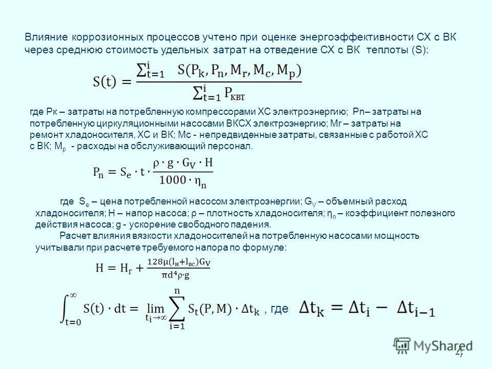 где Рк – затраты на потребленную компрессорами ХС электроэнергию; Рn– затраты на потребленную циркуляционными насосами ВКСХ электроэнергию; Мr – затраты на ремонт хладоносителя, ХС и ВК; Мс - непредвиденные затраты, связанные с работой ХС с ВК; M р -