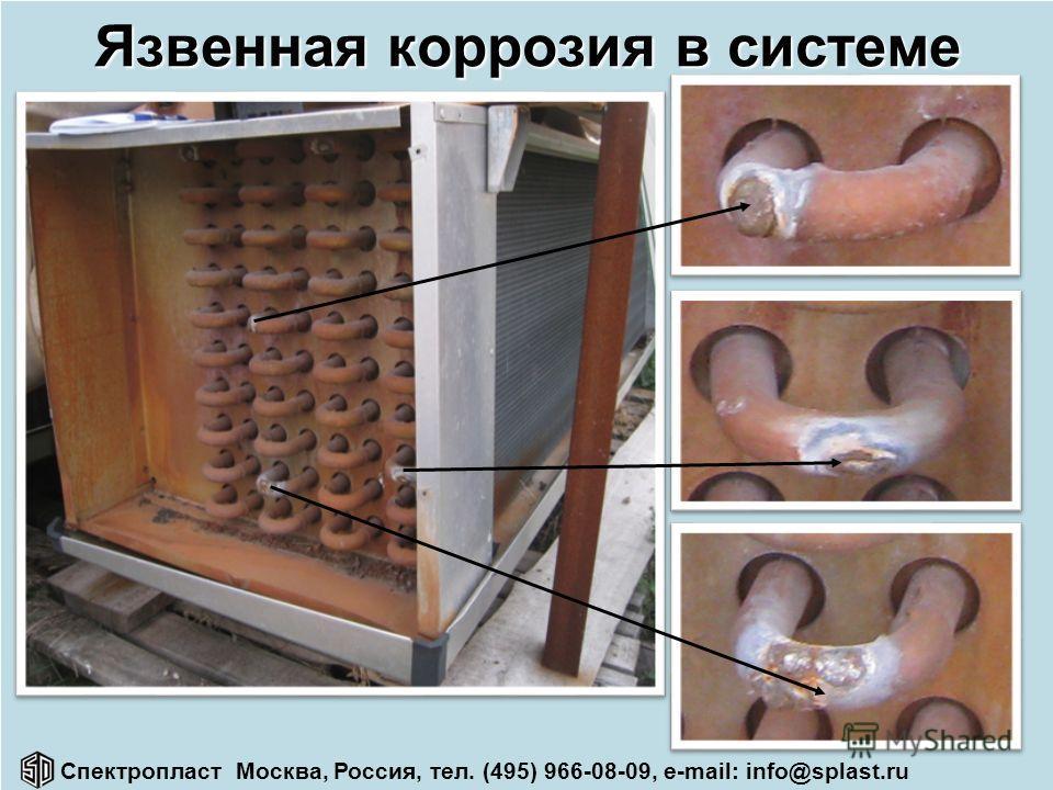 Язвенная коррозия в системе Спектропласт Москва, Россия, тел. (495) 966-08-09, e-mail: info@splast.ru