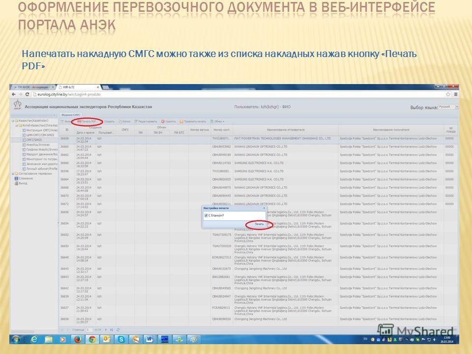 Напечатать накладную СМГС можно также из списка накладных нажав кнопку «Печать PDF»