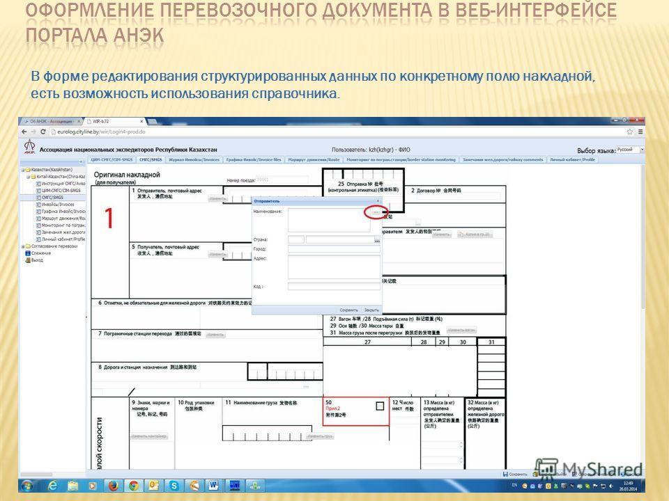 В форме редактирования структурированных данных по конкретному полю накладной, есть возможность использования справочника.