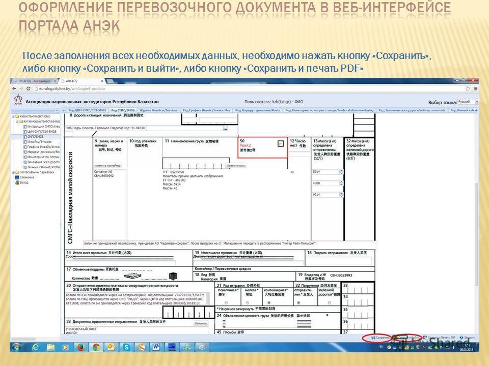 После заполнения всех необходимых данных, необходимо нажать кнопку «Сохранить», либо кнопку «Сохранить и выйти», либо кнопку «Сохранить и печать PDF»
