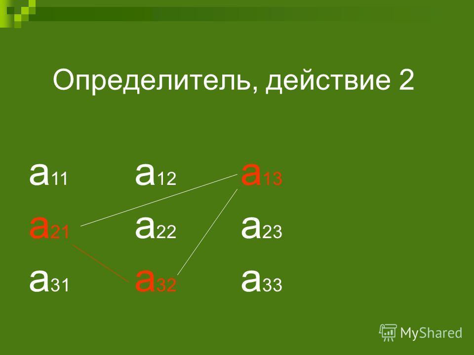 Определитель, действие 2 а 11 а 12 а 13 а 21 а 22 а 23 а 31 а 32 а 33
