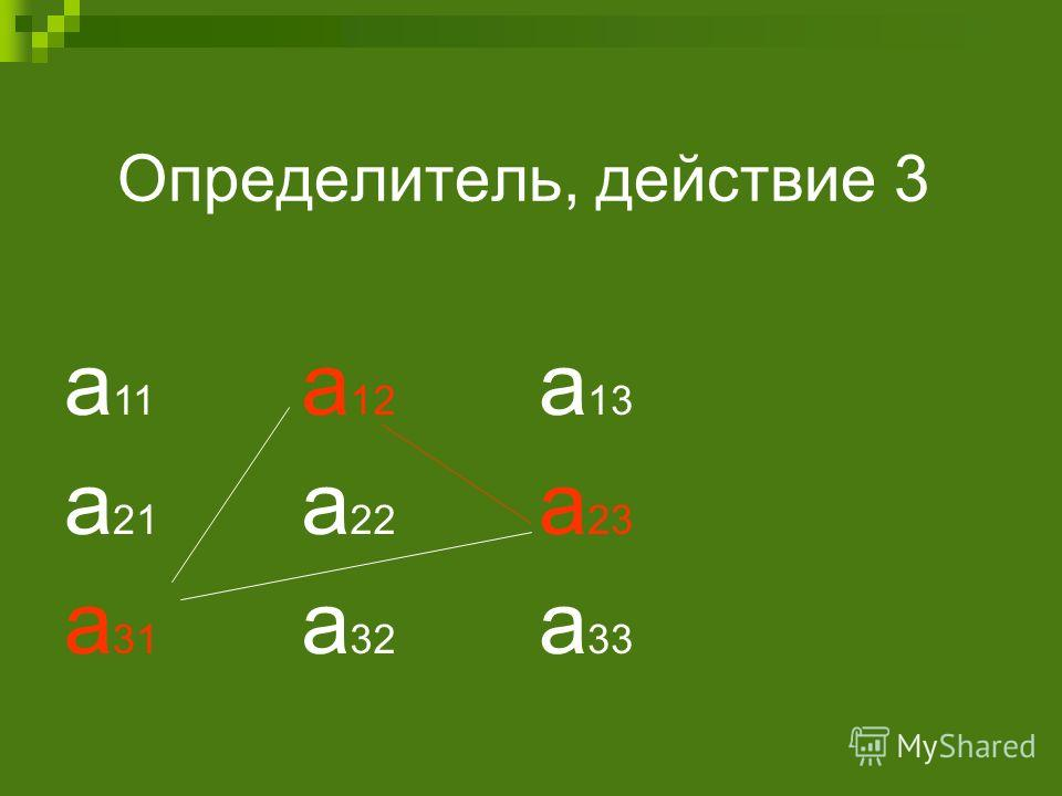 Определитель, действие 3 а 11 а 12 а 13 а 21 а 22 а 23 а 31 а 32 а 33