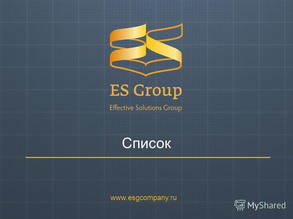 Список www.esgcompany.ru