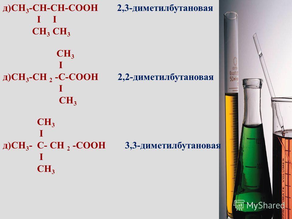 Изомерия и номенклатура I.Изомерия углеродного скелета C 6 H 12 O 2 а) CH 3 -CH 2 -CH 2 -CH 2 -CH 2 -COOH гексановая кислота б) CH 3 -CH 2 -CH 2 -CH-COOH 2-метилпентановая I CH3 в) CH 3 -CH 2 -CH-CH 2 -COOH 3-метилпентановая I CH3 г) CH 3 -CH-CH 2 -C