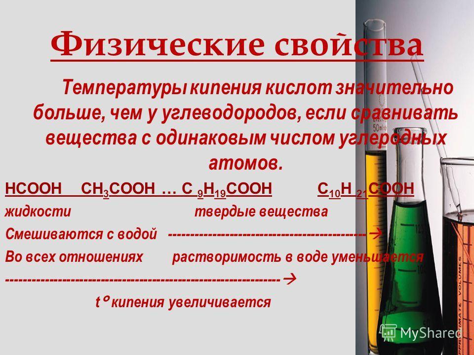 II.Межклассовая изомерия со сложными эфирами 2)сложные эфиры а) HCOOC 5 H 11 амиловый эфир муравьиной к-ты б) CH 3 COOC 4 H 9 бутиловый эфир уксусной к-ты в) C 2 H 5 COOC 3 H 7 пропиловый эфир пропионовой к-ты г) C 3 H 7 COOC 2 H 5 этиловый эфир бута