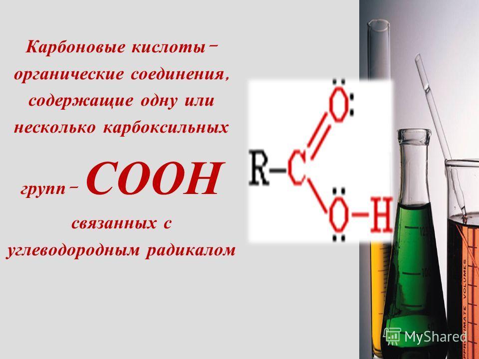 Благодаря работам выдающегося шведского химика Карла Вильгельма Шееле к концу XVIII века стало известно около десяти различных органических кислот он выделил и описал лимонную, молочную, щавелевую и другие кислоты