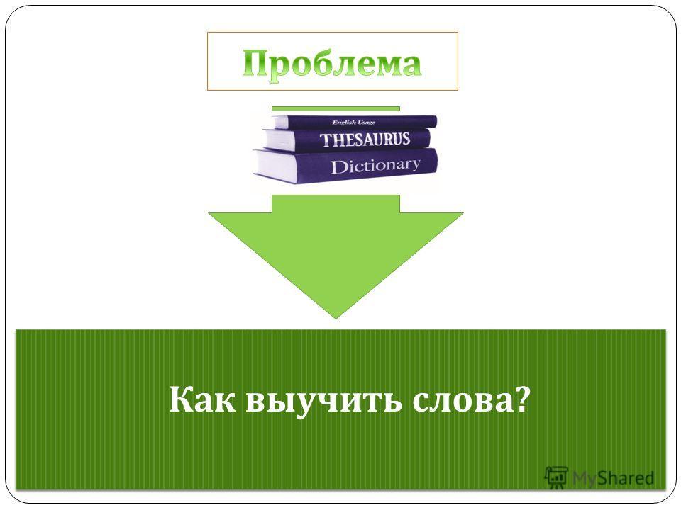 Как выучить слова ? Как выучить слова ?