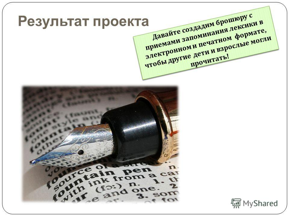 Давайте создадим брошюру с приемами запоминания лексики в электронном и печатном формате, чтобы другие дети и взрослые могли прочитать ! Результат проекта