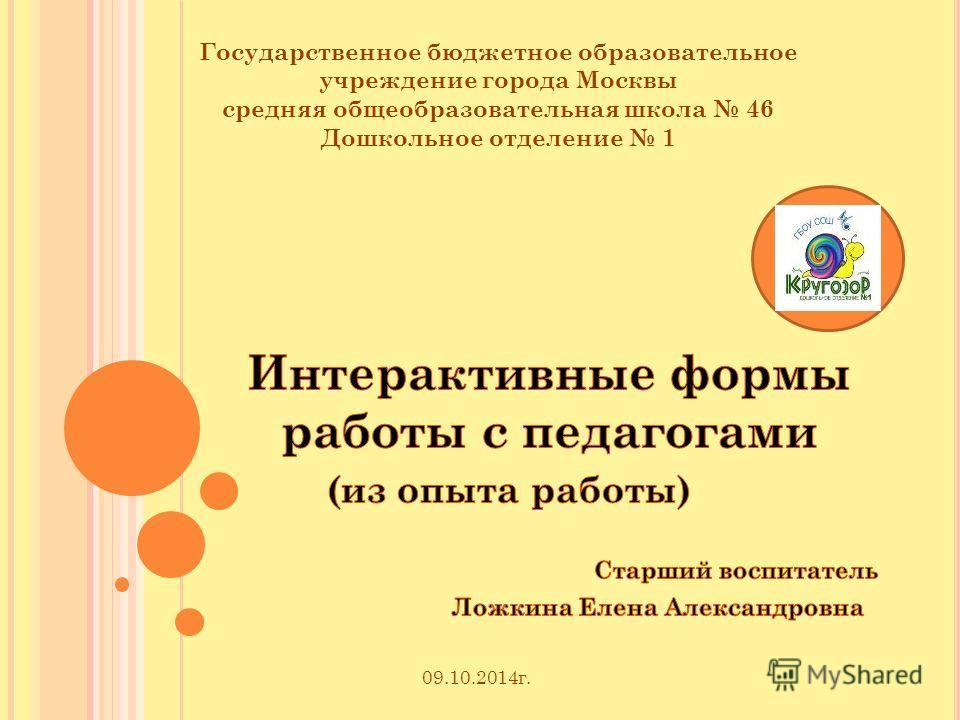 Государственное бюджетное образовательное учреждение города Москвы средняя общеобразовательная школа 46 Дошкольное отделение 1 09.10.2014 г.