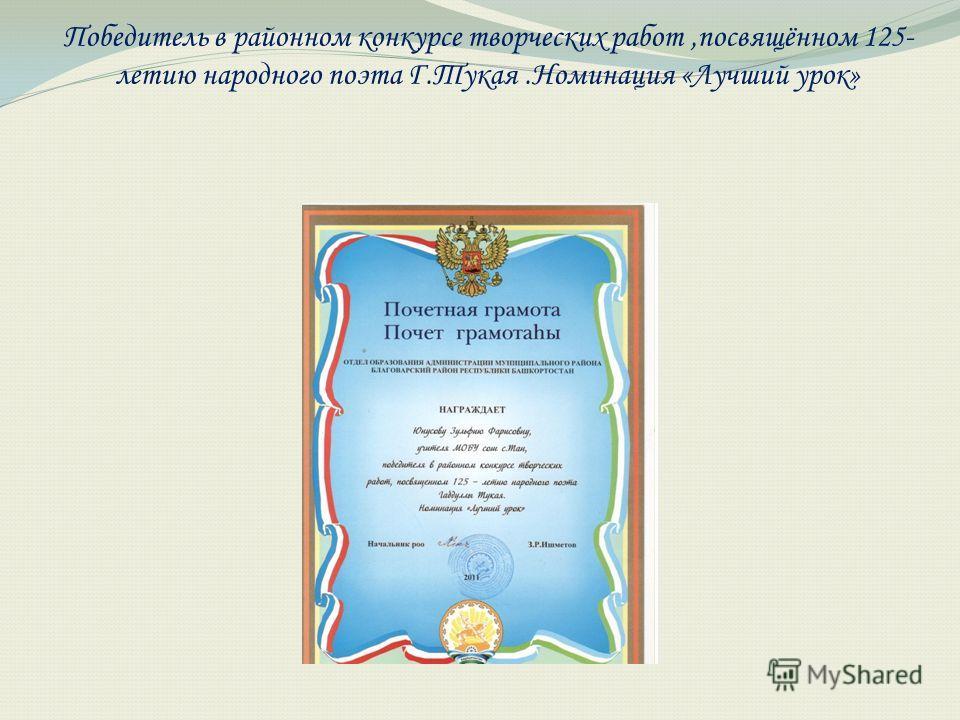 Победитель в районном конкурсе творческих работ,посвящённом 125- летию народного поэта Г.Тукая.Номинация «Лучший урок»