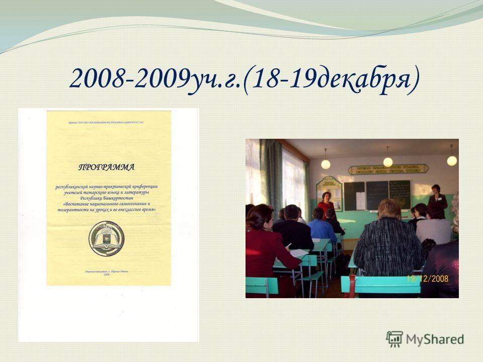 2008-2009 уч.г.(18-19 декабря)