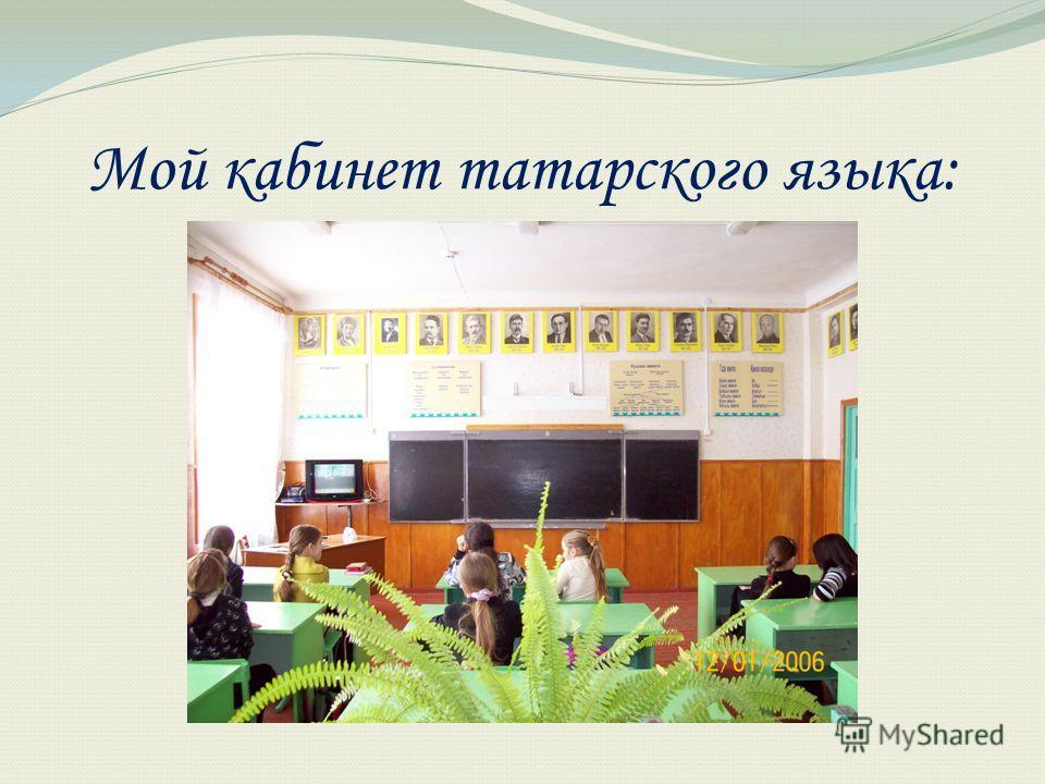 Мой кабинет татарского языка: