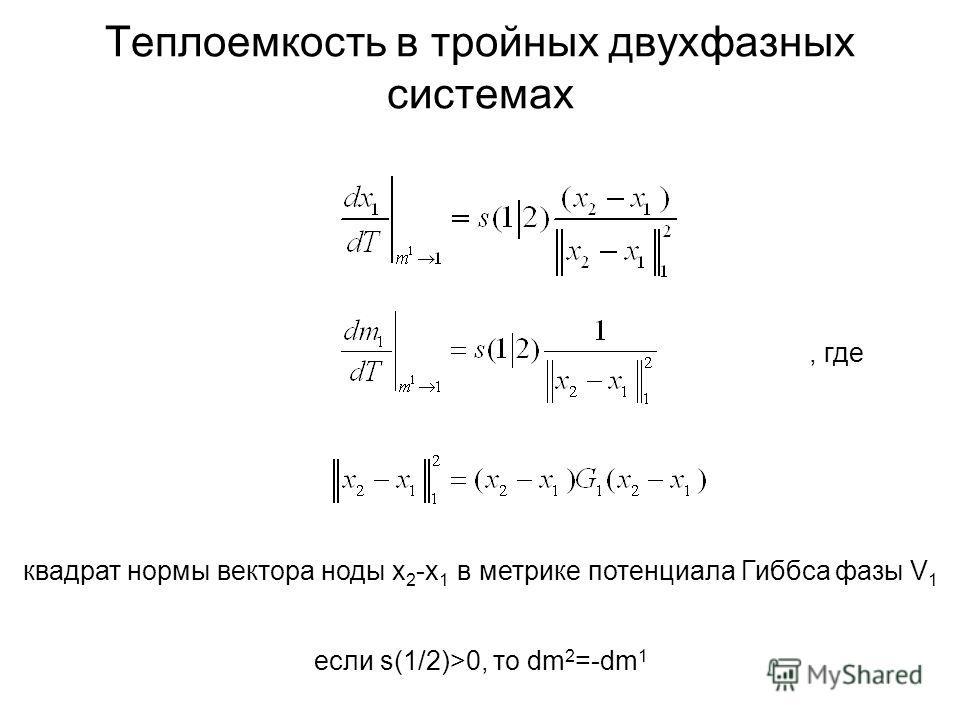 Теплоемкость в тройных двухфазных системах, где квадрат нормы вектора ноды x 2 -x 1 в метрике потенциала Гиббса фазы V 1 eсли s(1/2)>0, то dm 2 =-dm 1