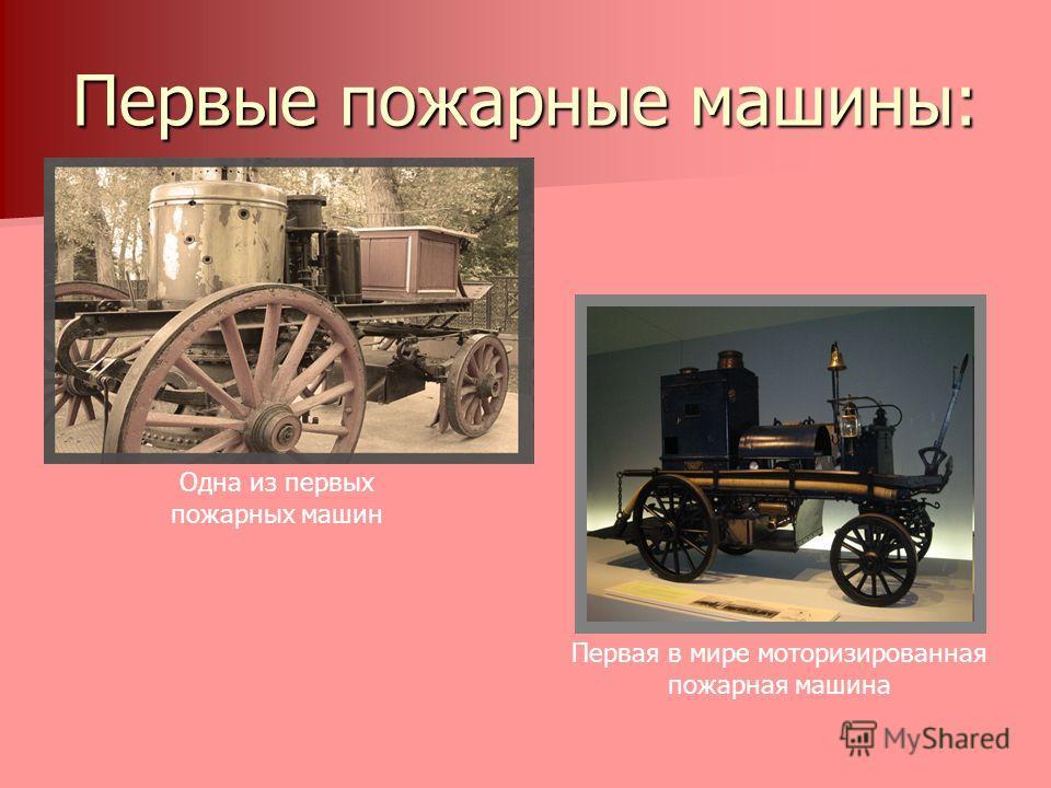 Первые пожарные машины: Одна из первых пожарных машин Первая в мире моторизированная пожарная машина