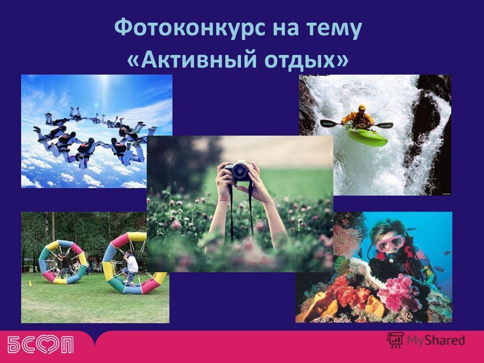 Фотоконкурс на тему «Активный отдых»