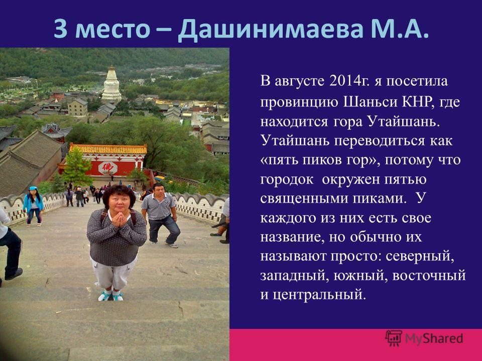 3 место – Дашинимаева М.А. В августе 2014 г. я посетила провинцию Шаньси КНР, где находится гора Утайшань. Утайшань переводиться как «пять пиков гор», потому что городок окружен пятью священными пиками. У каждого из них есть свое название, но обычно