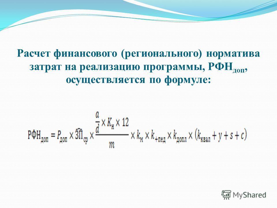 Расчет финансового (регионального) норматива затрат на реализацию программы, PФН доп, осуществляется по формуле:
