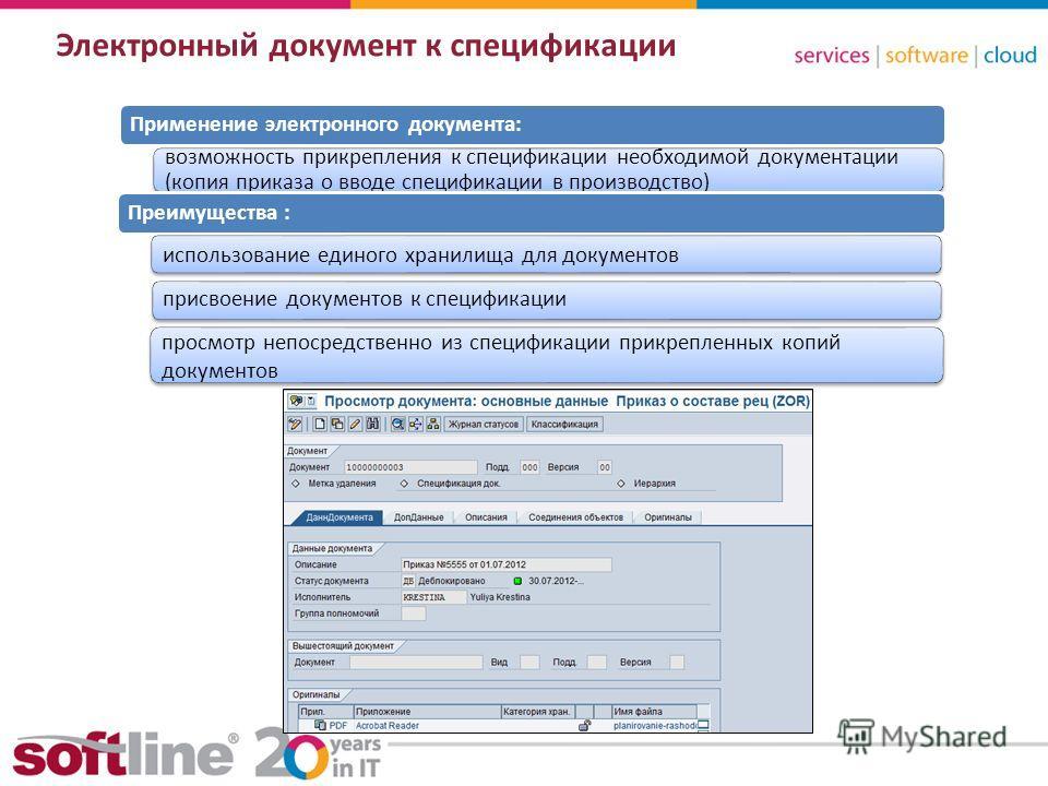8 (800) 100 00 23www.softline.ruinfo@softline.ru Электронный документ к спецификации Применение электронного документа: возможность прикрепления к спецификации необходимой документации (копия приказа о вводе спецификации в производство) Преимущества