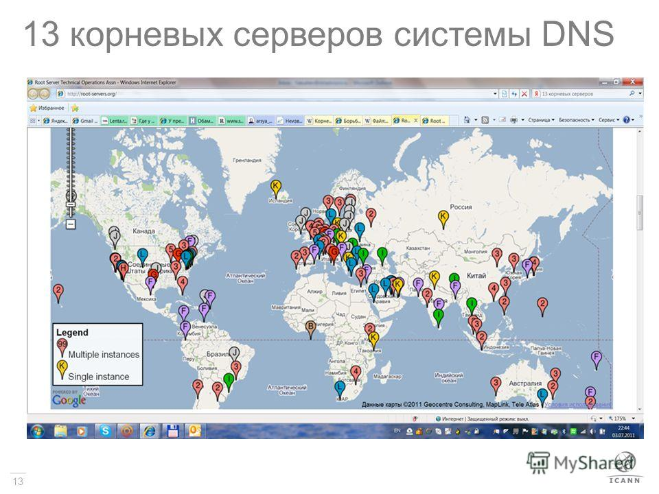 13 13 корневых серверов системы DNS