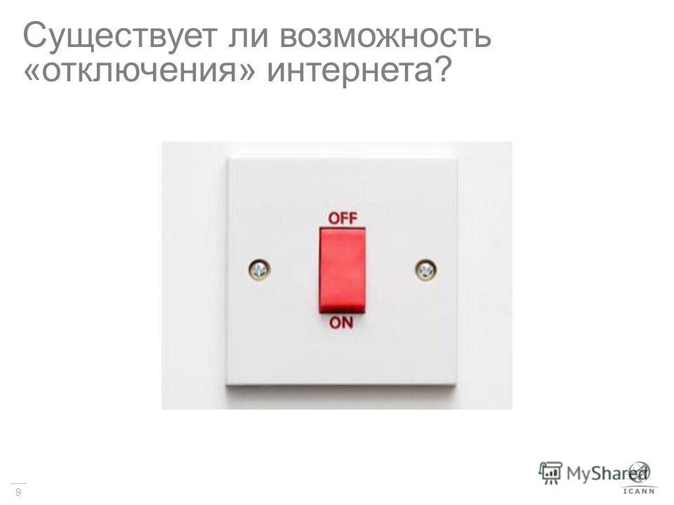 9 Существует ли возможность «отключения» интернета?