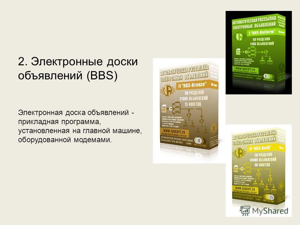 2. Электронные доски объявлений (BBS) Электронная доска объявлений - прикладная программа, установленная на главной машине, оборудованной модемами.