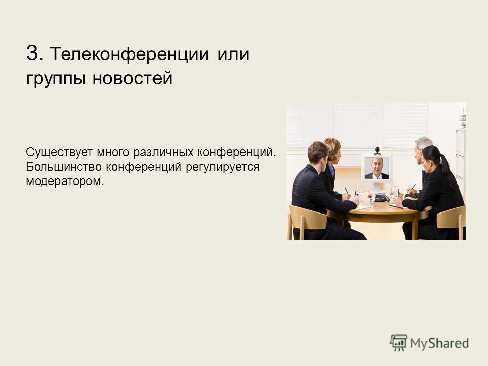 3. Телеконференции или группы новостей Существует много различных конференций. Большинство конференций регулируется модератором.