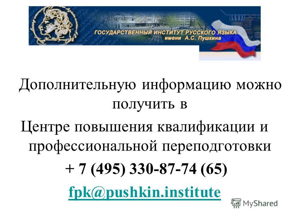 Дополнительную информацию можно получить в Центре повышения квалификации и профессиональной переподготовки + 7 (495) 330-87-74 (65) fpk@pushkin.institute