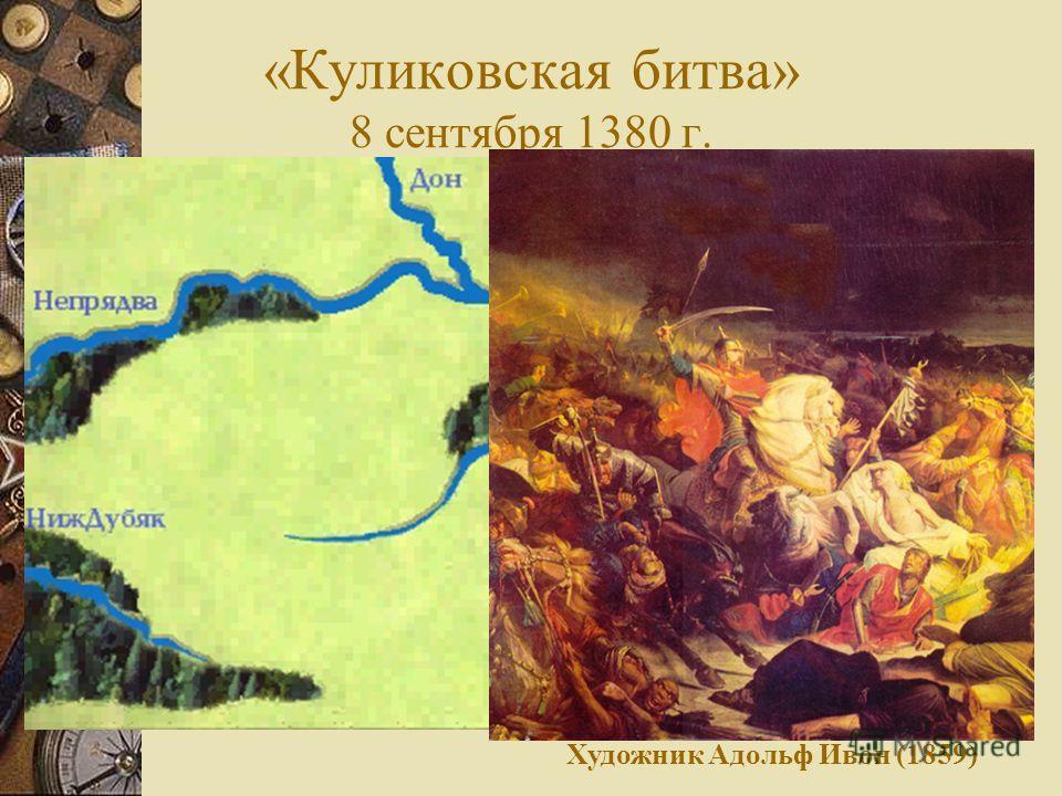 «Куликовская битва» 8 сентября 1380 г. Художник Адольф Ивон (1859)