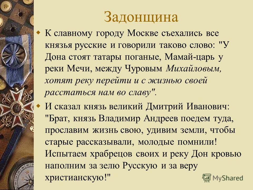 Задонщина К славному городу Москве съехались все князья русские и говорили таково слово:
