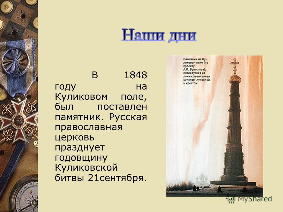 В 1848 году на Куликовом поле, был поставлен памятник. Русская православная церковь празднует годовщину Куликовской битвы 21 сентября.
