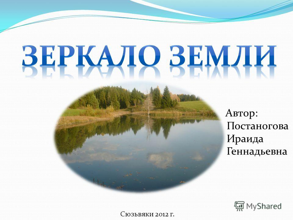 Автор: Постаногова Ираида Геннадьевна Сюзьвяки 2012 г.